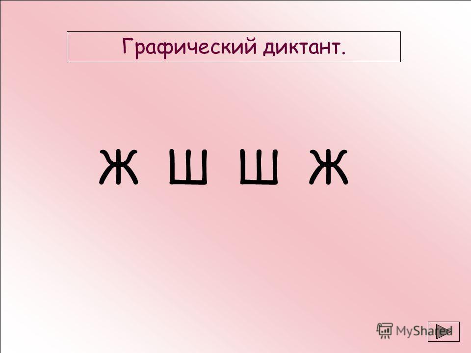 Графический диктант. Запиши только буквы «ш» или «ж». Проверь себя