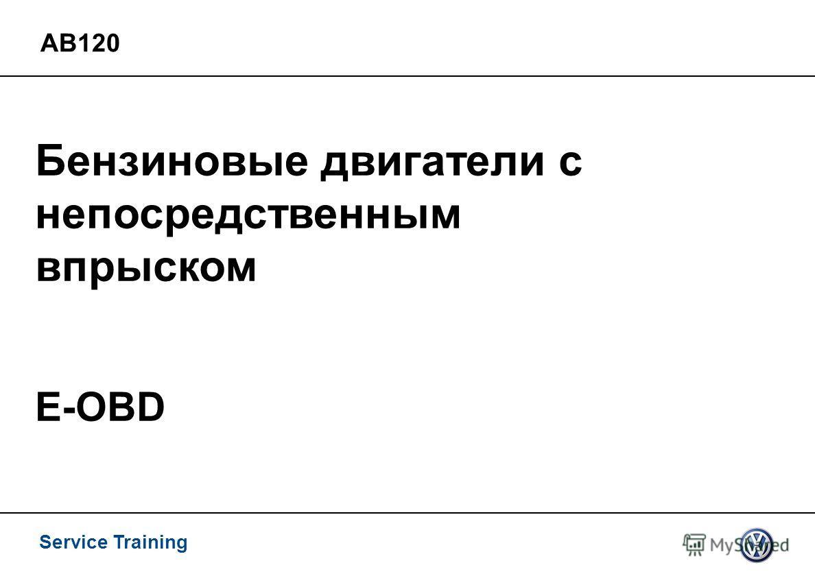 Service Training AB120 Бензиновые двигатели с непосредственным впрыском E-OBD