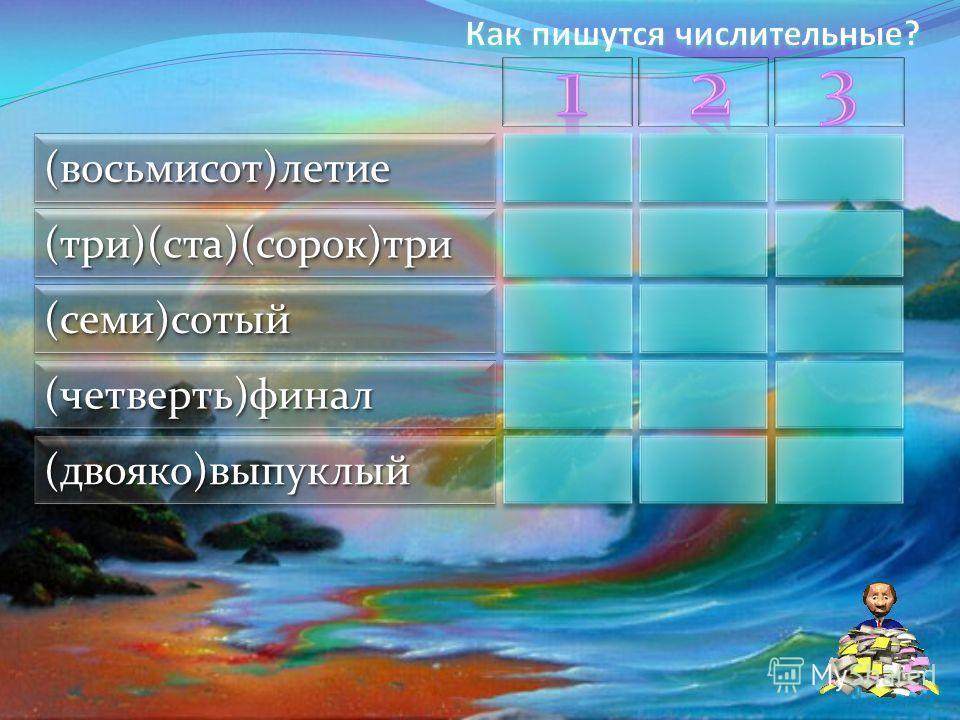 (восьмисот)летние(восьмисот)летние (три)(ста)(сорок)три(три)(ста)(сорок)три (семи)сотый(семи)сотый (четверть)финал(четверть)финал (двояко)выпуклый(двояко)выпуклый