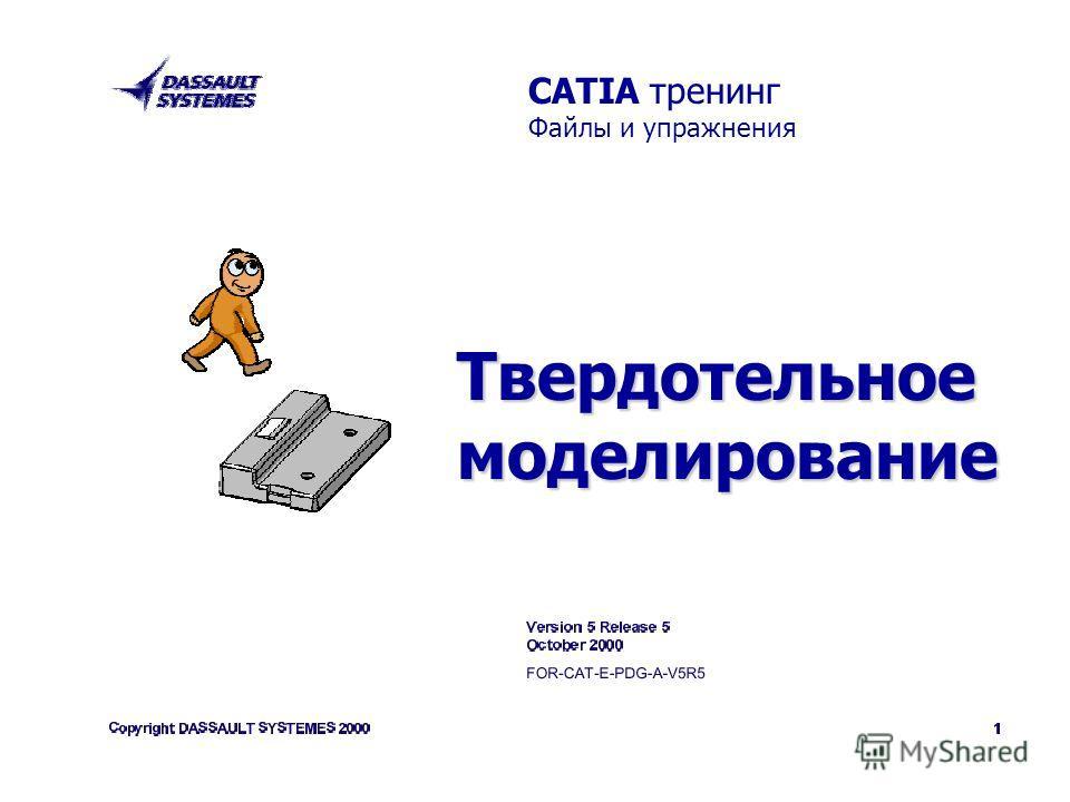 CATIA тренинг Файлы и упражнения Твердотельное моделирование