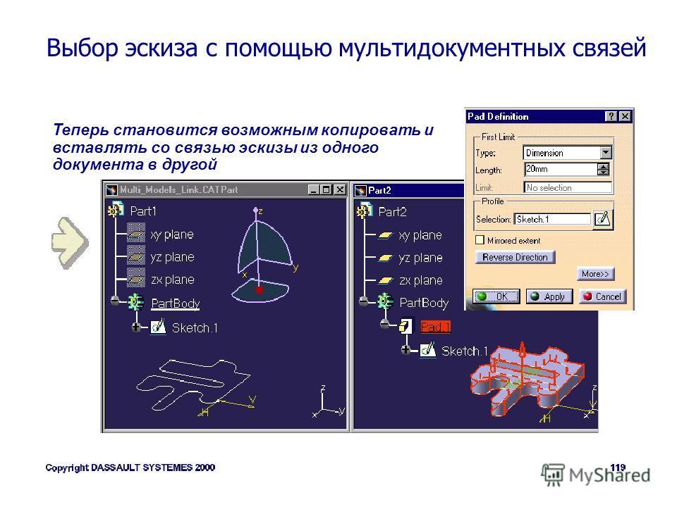 Выбор эскиза с помощью мульти документных связей Теперь становится возможным копировать и вставлять со связью эскизы из одного документа в другой