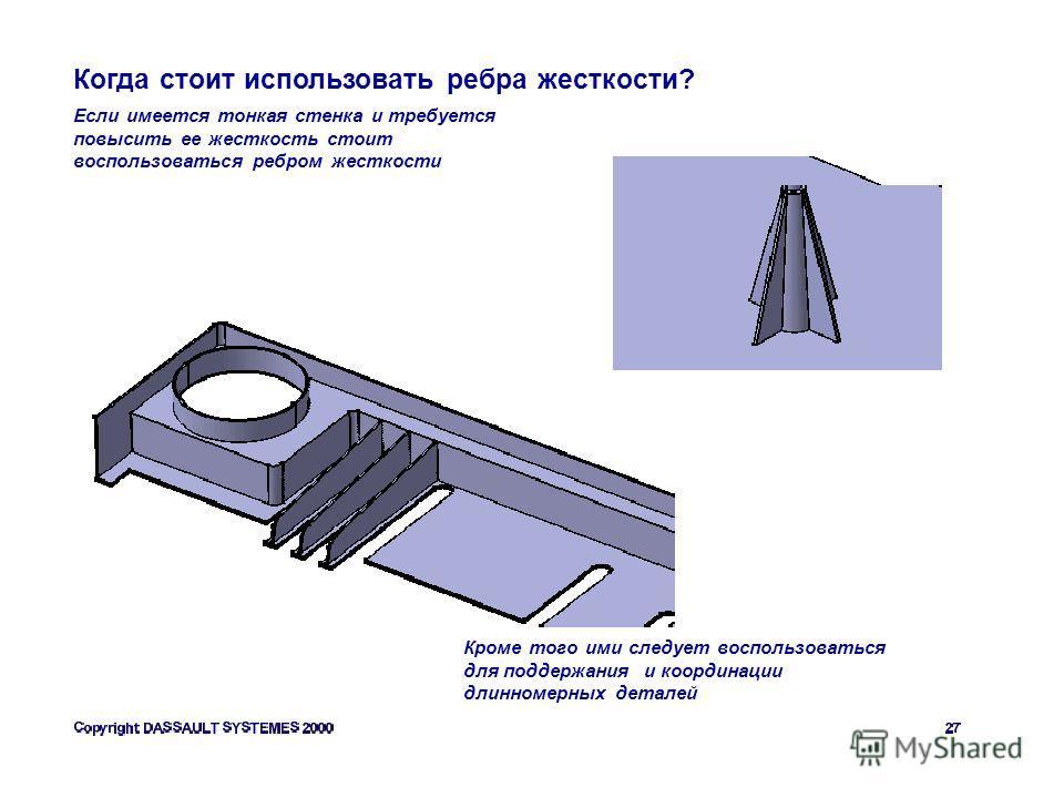 Когда стоит использовать ребра жесткости? Если имеется тонкая стенка и требуется повысить ее жесткость стоит воспользоваться ребром жесткости Кроме того ими следует воспользоваться для поддержания и координации длинномерных деталей