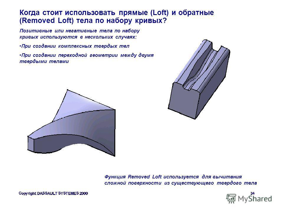 Когда стоит использовать прямые (Loft) и обратные (Removed Loft) тела по набору кривых? Позитивные или негативные тела по набору кривых используются в нескольких случаях: При создании комплексных твердых тел При создании переходной геометрии между дв
