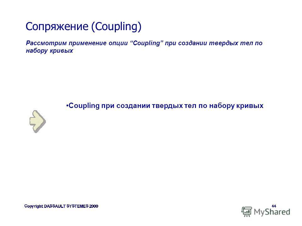 Сопряжение (Coupling) Рассмотрим применение опции Coupling при создании твердых тел по набору кривых Coupling при создании твердых тел по набору кривых