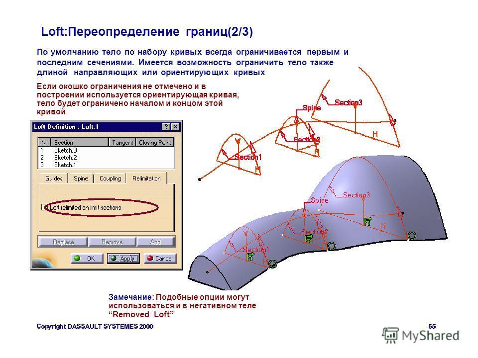 Loft:Переопределение границ(2/3) Замечание: Подобные опции могут использоваться и в негативном теле Removed Loft По умолчанию тело по набору кривых всегда ограничивается первым и последним сечениями. Имеется возможность ограничить тело также длиной н