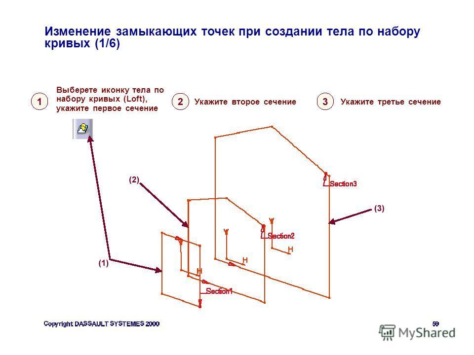 Изменение замыкающих точек при создании тела по набору кривых (1/6) Выберете иконку тела по набору кривых (Loft), укажите первое сечение Укажите второе сечение Укажите третье сечение