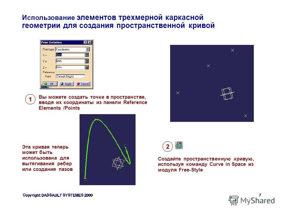 Использование элементов трехмерной каркасной геометрии для создания пространственной кривой Вы можете создать точки в пространстве, вводя их координаты из панели Reference Elements /Points Создайте пространственную кривую, используя команду Curve in