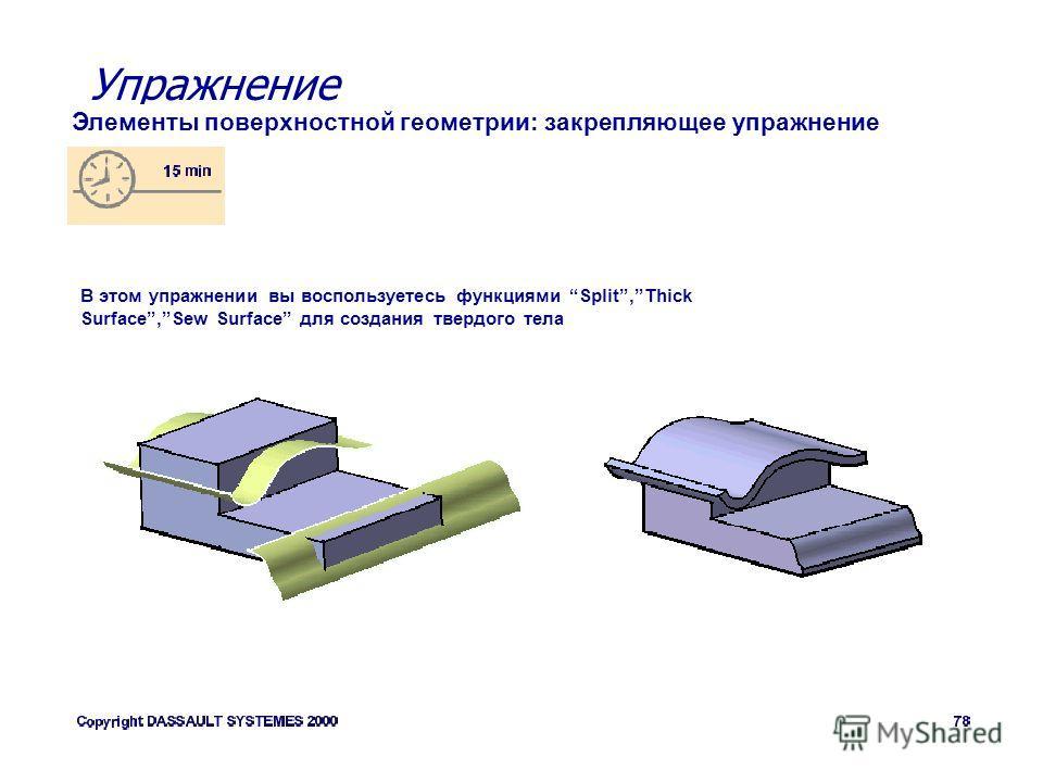 Упражнение Элементы поверхностной геометрии: закрепляющее упражнение В этом упражнении вы воспользуетесь функциями Split,Thick Surface,Sew Surface для создания твердого тела