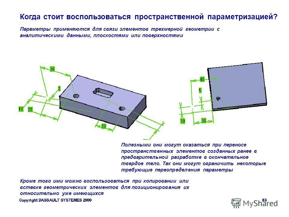 Когда стоит воспользоваться пространственной параметризацией? Параметры применяются для связи элементов трехмерной геометрии с аналитическими данными, плоскостями или поверхностями Полезными они могут оказаться при переносе пространственных элементов