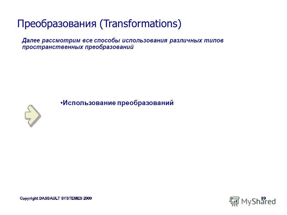 Преобразования (Transformations) Далее рассмотрим все способы использования различных типов пространственных преобразований Использование преобразований