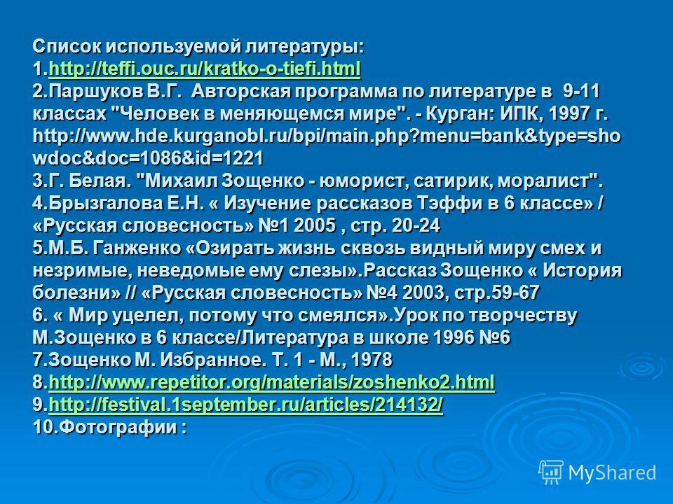 Список используемой литературы: 1.http://teffi.ouc.ru/kratko-o-tiefi.html 2. Паршуков В.Г. Авторская программа по литературе в 9-11 классах