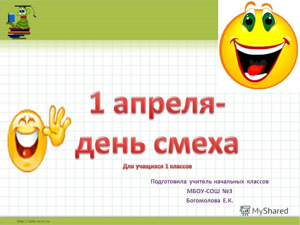 Подготовила учитель начальных классов МБОУ-СОШ 3 Богомолова Е.К.
