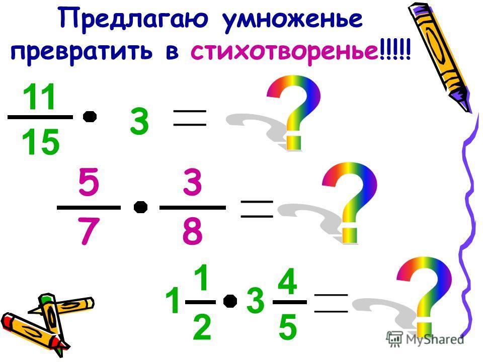 Предлагаю умноженье превратить в стихотворенье!!!!! 15 11 3 7 5 8 3 2 1 5 4 13