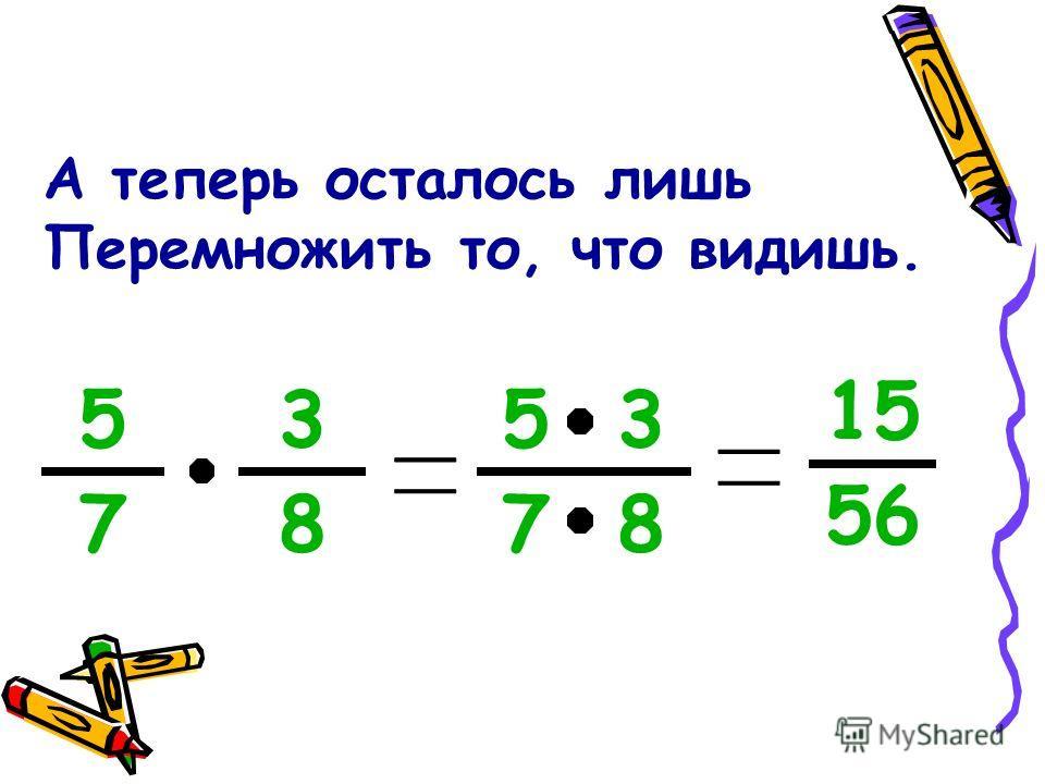 А теперь осталось лишь Перемножить то, что видишь. 7 5 8 3 7 8 5 3 56 15