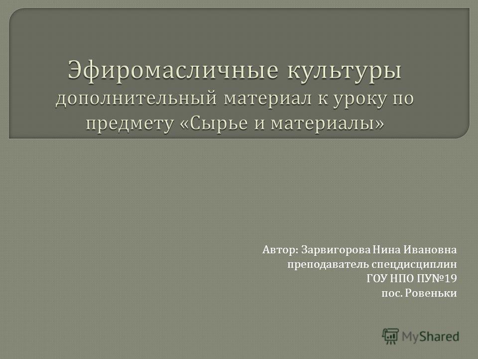 Автор : Зарвигорова Нина Ивановна преподаватель спецдисциплин ГОУ НПО ПУ 19 пос. Ровеньки