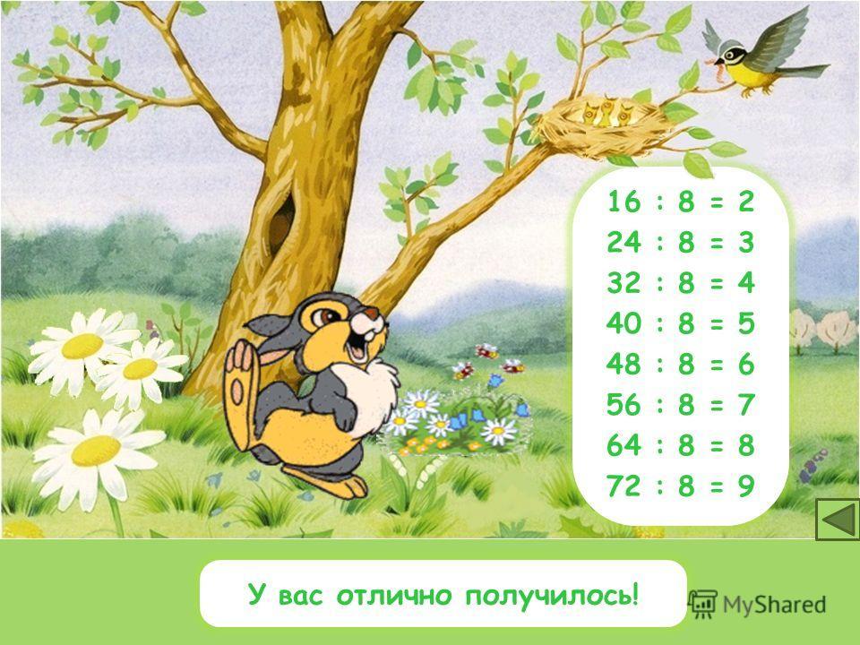 183648 40 5664 7263541624 27 32 24 : 8 = 3 32 : 8 = 4 40 : 8 = 5 48 : 8 = 6 56 : 8 = 7 64 : 8 = 8 72 : 8 = 9 16 : 8 = 2 Какие числа делятся на 8?