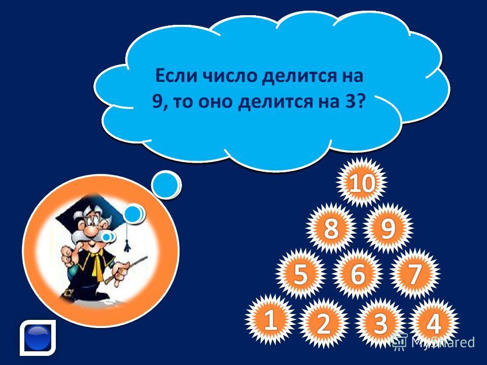 Назовите делители числа 8 Сформулируйте признак делимости на 5. Как называются числа, которые при делении на 2 дают остаток 1? Дайте определение взаимно простых чисел Разностью четного и нечетного числа является число четное или нечетное? В числе 564