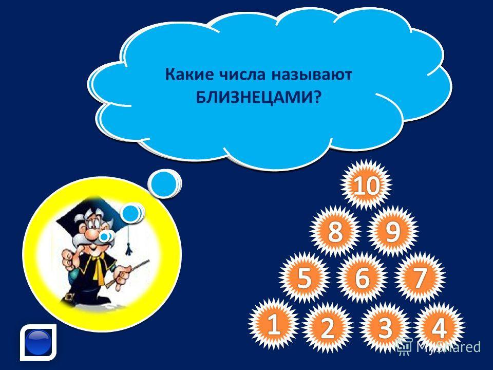 Сформулируйте признак делимости на 3. Произведением четного и нечетного числа является число четное или нечетное? В числе 564* замените * цифрой, чтобы полученное число делилось на 3. Назовите 2 числа кратных числу 13 Назовите самое маленькое составн