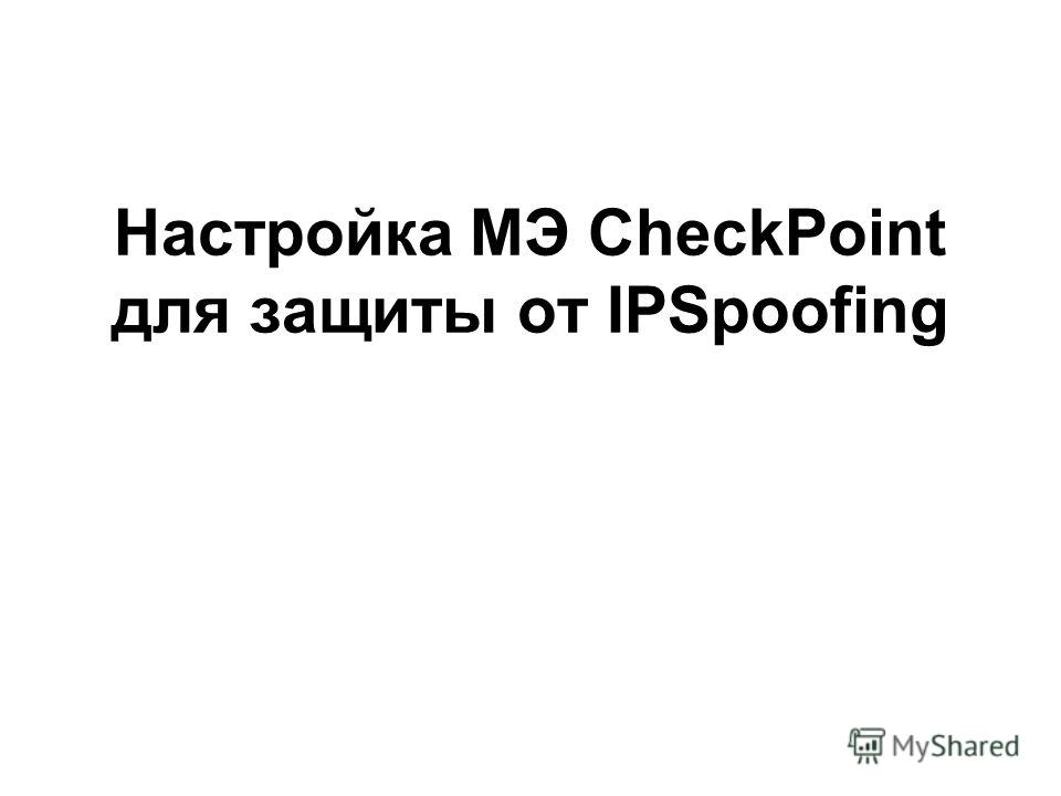 Настройка МЭ CheckPoint для защиты от IPSpoofing