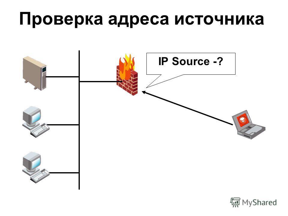 Проверка адреса источника IP Source -?