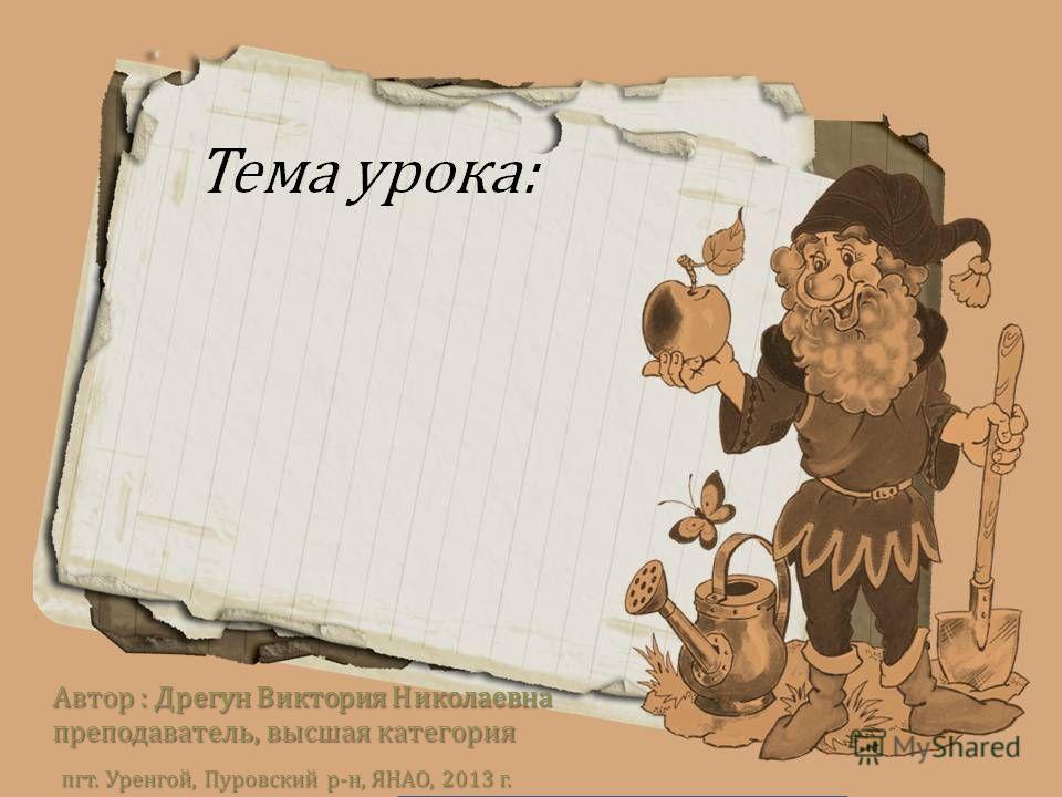 пгт. Уренгой, Пуровский р-н, ЯНАО, 2013 г. Автор : Дрегун Виктория Николаевна преподаватель, высшая категория