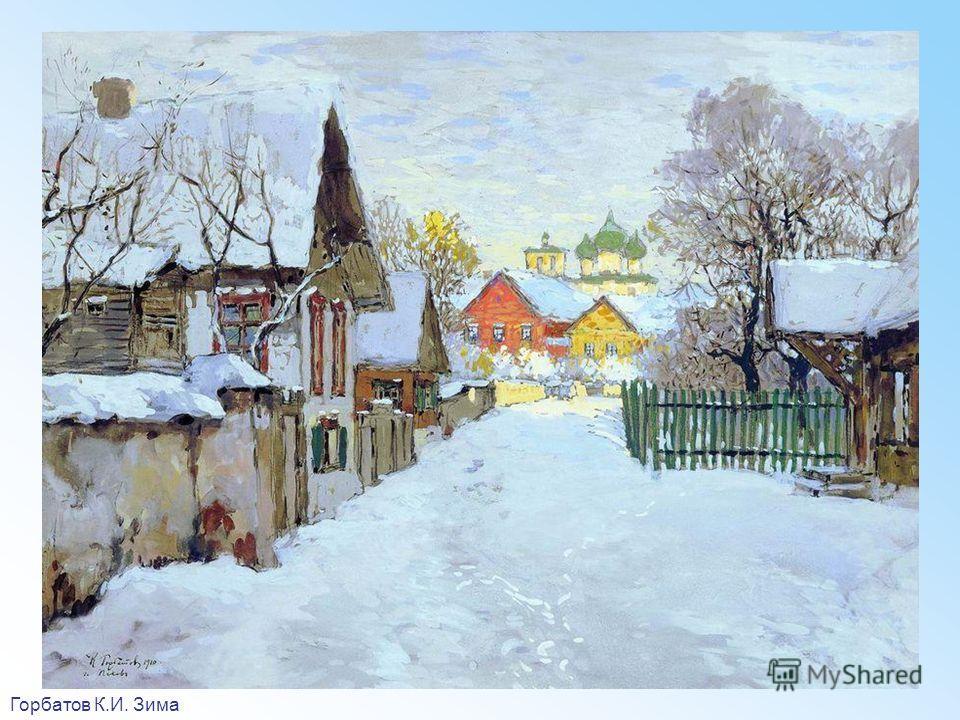 Жуковский С.Ю.Зима