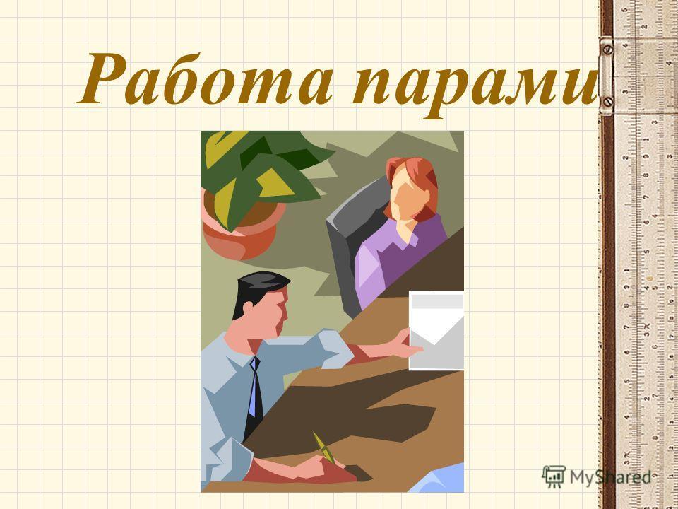 Работа парами