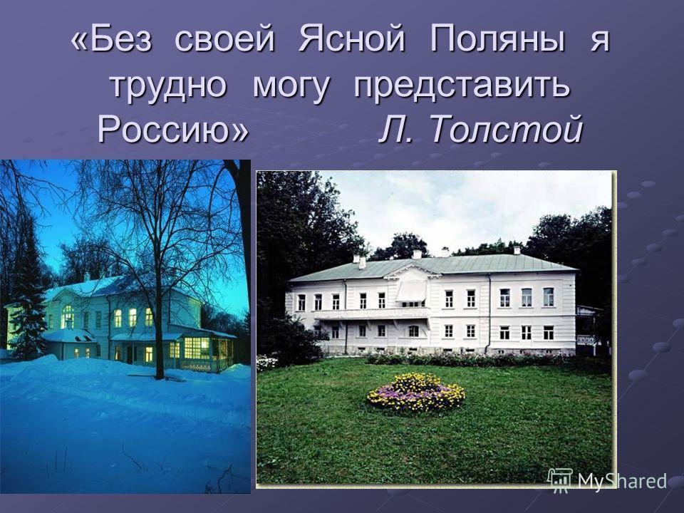 «Без своей Ясной Поляны я трудно могу представить Россию» Л. Толстой