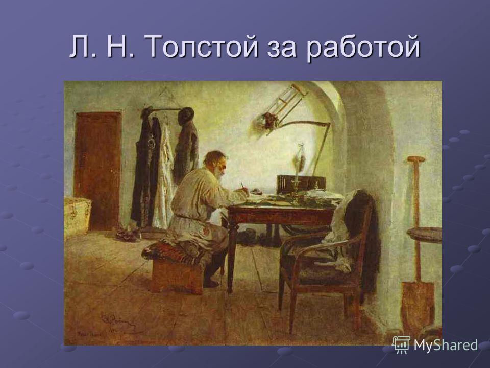 Л. Н. Толстой за работой