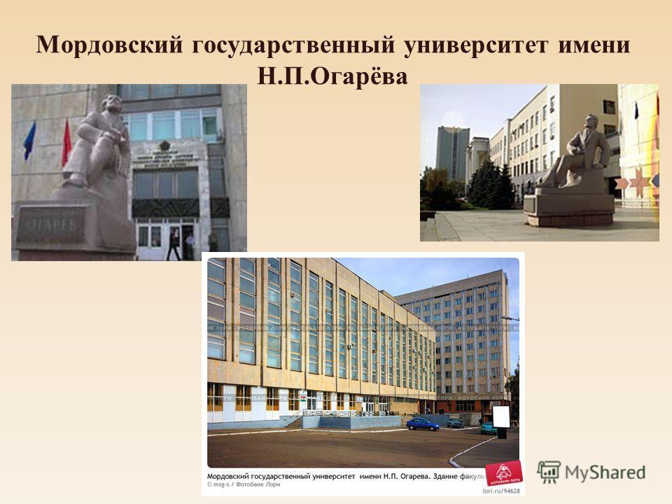 Мордовский государственный университет имени Н.П.Огарёва