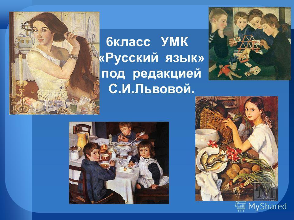 6 класс УМК «Русский язык» под редакцией С.И.Львовой.