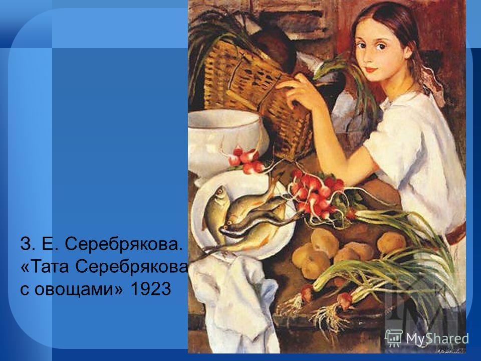 З. Е. Серебрякова. «Тата Серебрякова с овощами» 1923