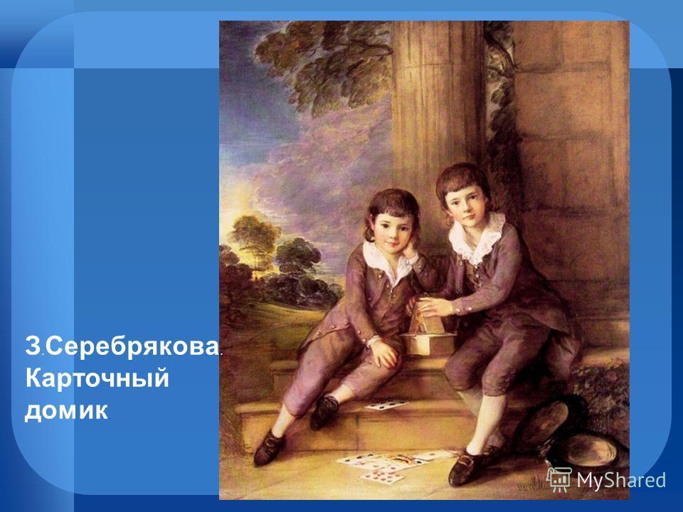 З. Серебрякова. Карточный домик.
