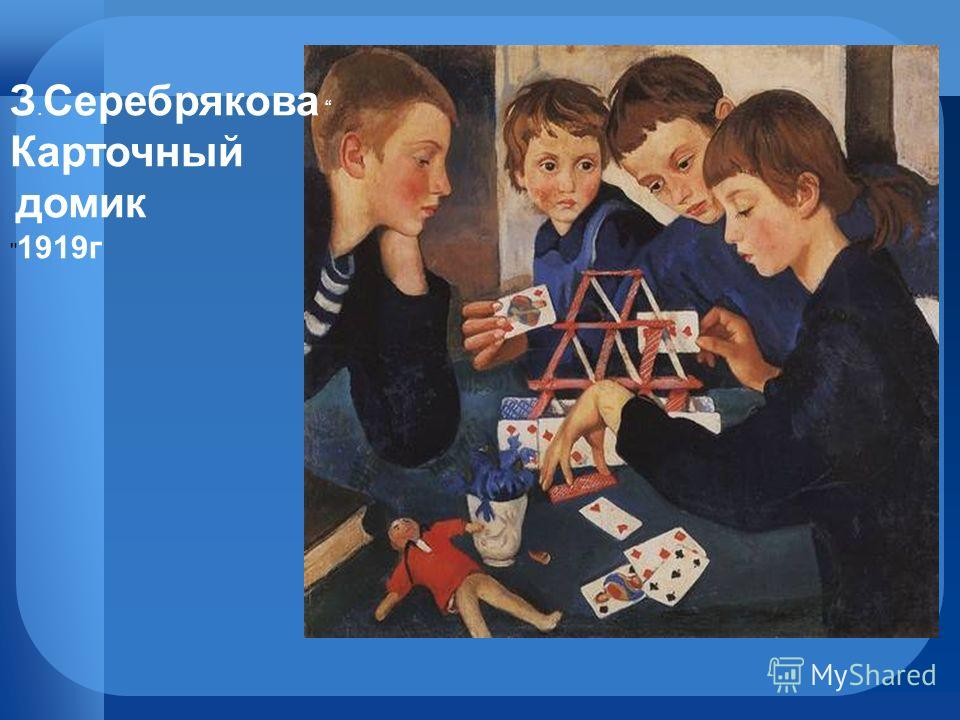 З. Серебрякова Карточный домик  1919 г