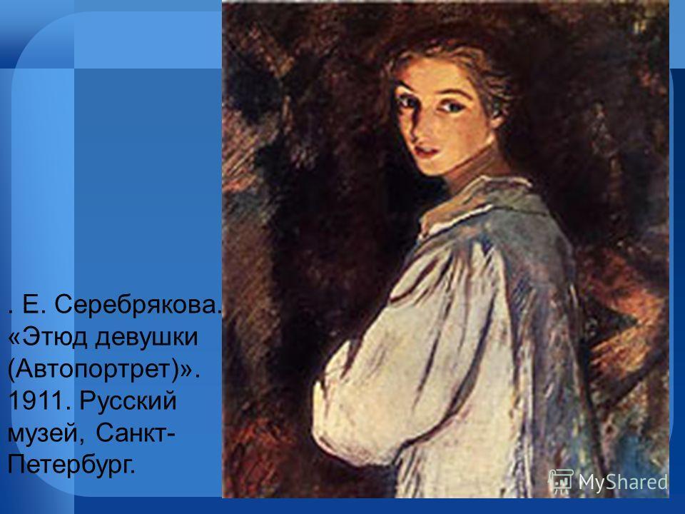 . Е. Серебрякова. «Этюд девушки (Автопортрет)». 1911. Русский музей, Санкт- Петербург.