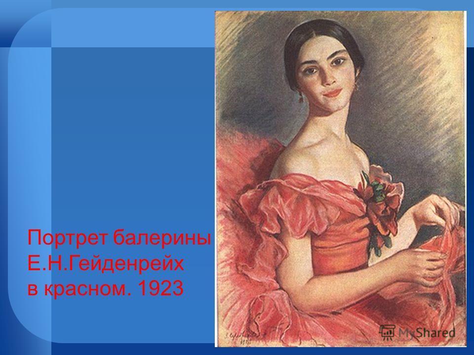 Портрет балерины Е.Н.Гейденрейх в красном. 1923