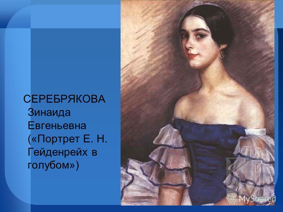 СЕРЕБРЯКОВА Зинаида Евгеньевна («Портрет Е. Н. Гейденрейх в голубом»)