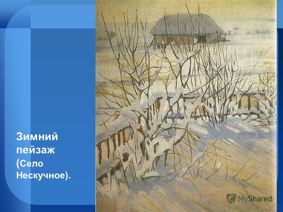 Зимний пейзаж ( Село Нескучное).