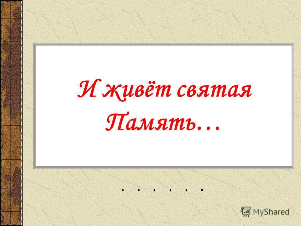 М.Румянцева пишет о женщине, побывавшей в Бухенвальде: Женщина просыпается ночью… Во сне по ладоням – колючая проволока. Во сне она слышит собачий лай. Погоня, погоня, погоня, погоня, И громкое «Айн, цвай, драй! Айн, цвай, драй…» Женщина просыпается