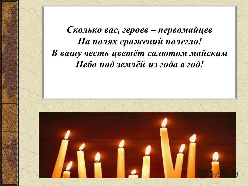 Более 250 тамбовцев – Герои Советского Союза, 50 – полные кавалеры ордена Славы, свыше 50 тысяч награждены орденами и медалями, 6 Героев Советского Союза – уроженцы Первомайского района
