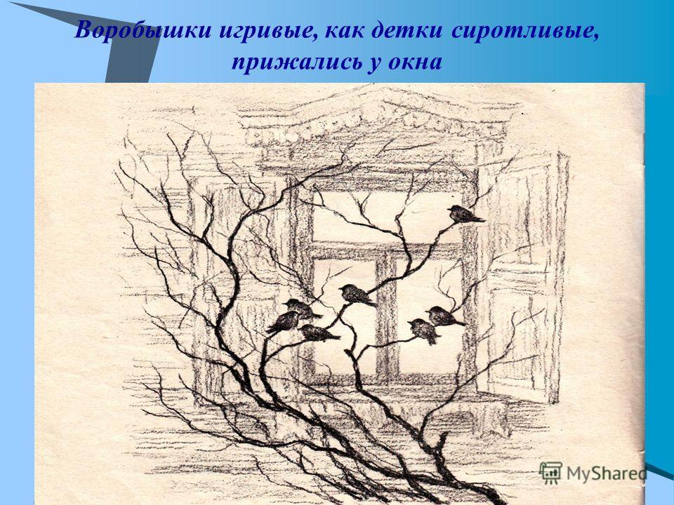 Воробышки игривые, как детки сиротливые, прижались у окна