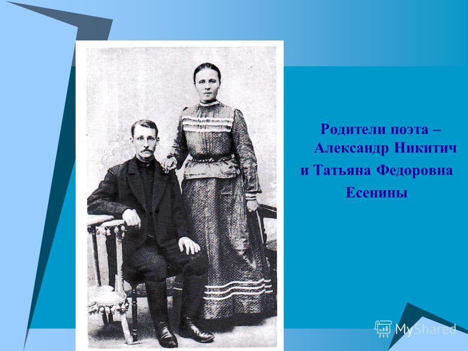 Родители поэта – Александр Никитич и Татьяна Федоровна Есенины