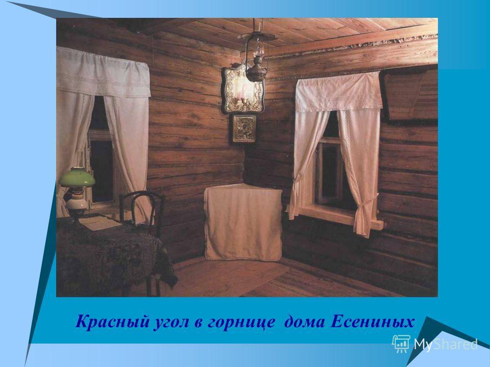 Красный угол в горнице дома Есениных