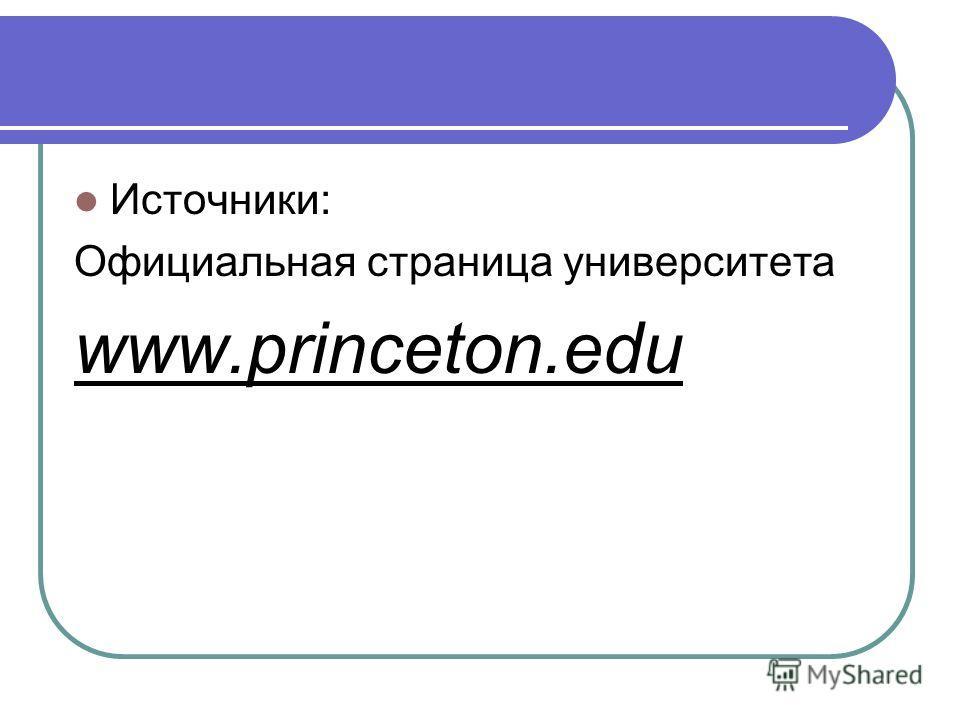 Источники: Официальная страница университета www.princeton.edu