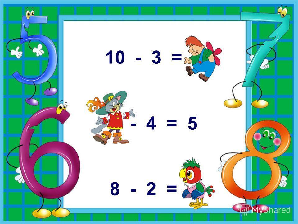10 - 3 = 7 9 - 4 = 5 8 - 2 = 6
