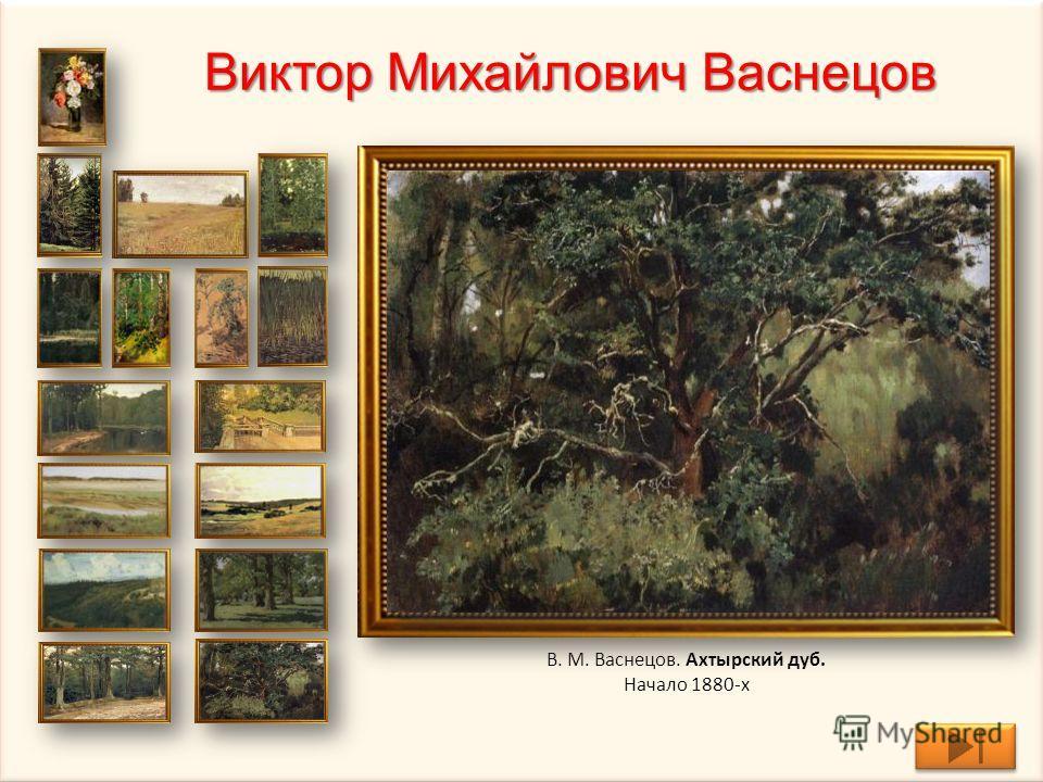 В. М. Васнецов. Ахтырский дуб. Начало 1880-х Виктор Михайлович Васнецов