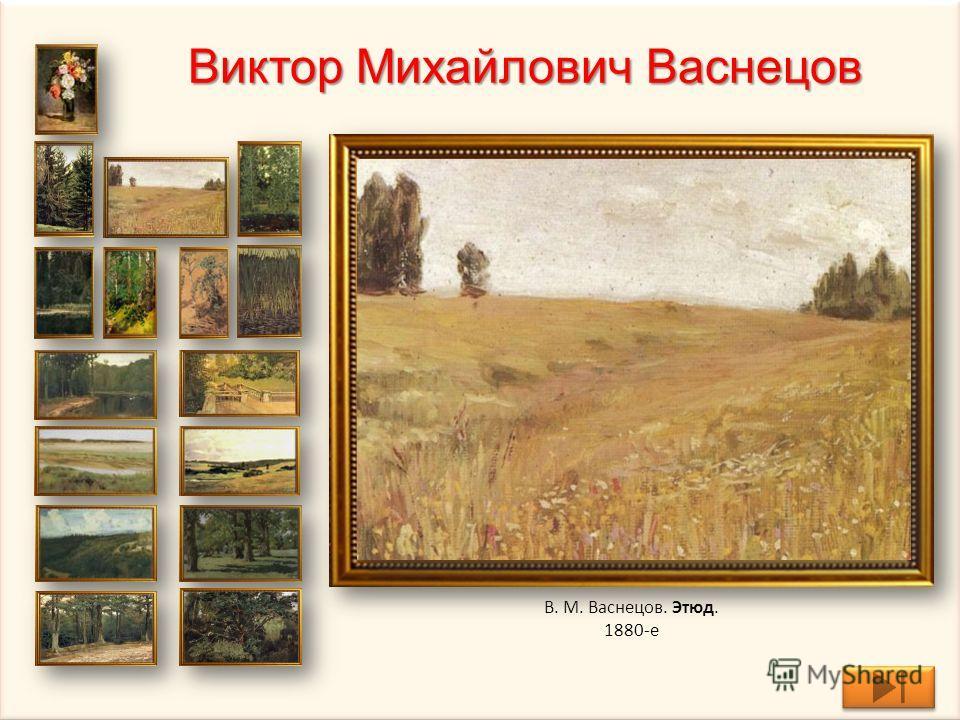 В. М. Васнецов. Этюд. 1880-е Виктор Михайлович Васнецов