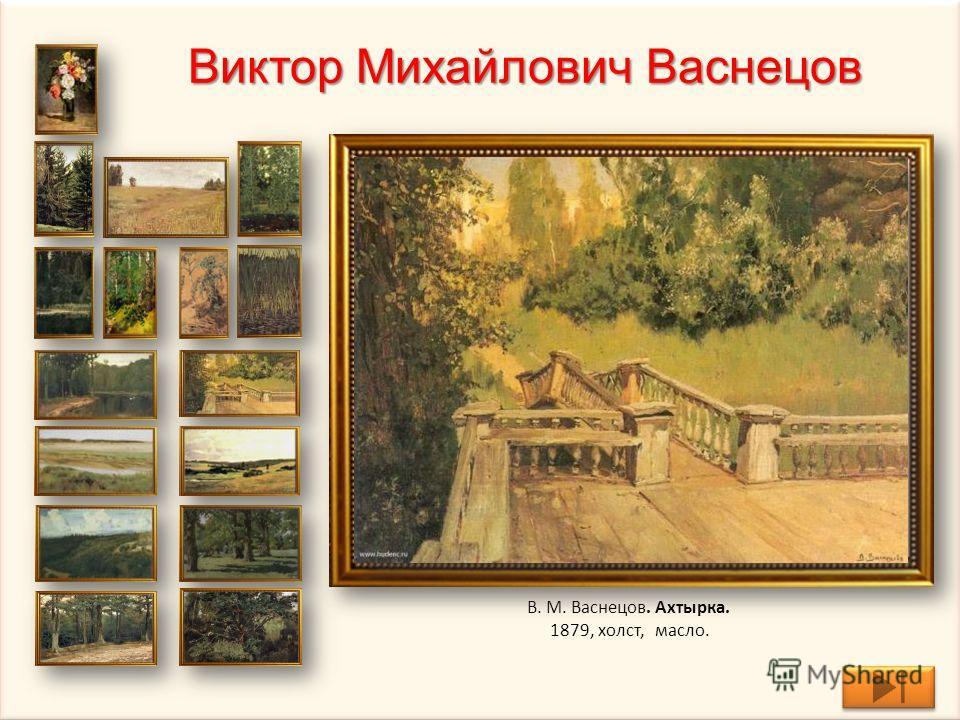 В. М. Васнецов. Ахтырка. 1879, холст, масло. Виктор Михайлович Васнецов