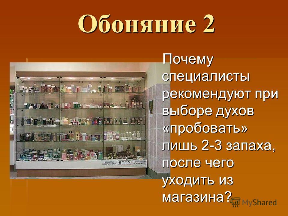 Обоняние 2 Почему специалисты рекомендуют при выборе духов «пробовать» лишь 2-3 запаха, после чего уходить из магазина?