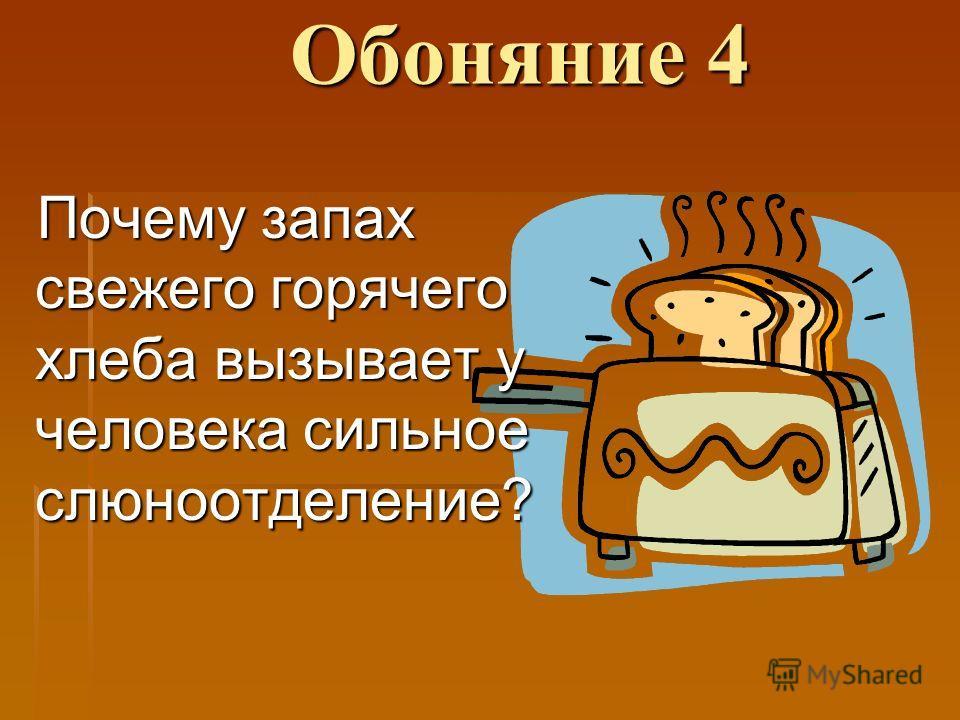 Обоняние 4 Почему запах свежего горячего хлеба вызывает у человека сильное слюноотделение?